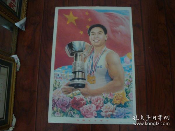 體操王子李寧宣傳畫,年畫