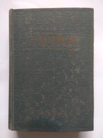 中医学概论(高等医药院试用教材)硬精装-人民卫生出版社出版1959年9月2版5印