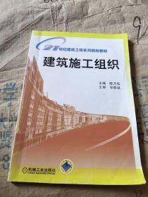 建筑施工组织/21世纪建筑工程系列规划教材