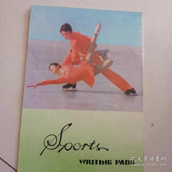 空白体育信笺