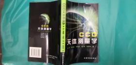 CCD天体测量学
