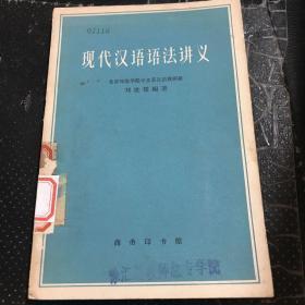 現代漢語語法講義