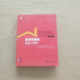 投资学基本:估值与管理(第3版)