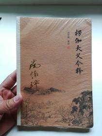 南怀瑾作品集(新版):楞伽大义今释
