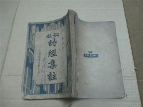 民国23年初版《铜版诗经集注》