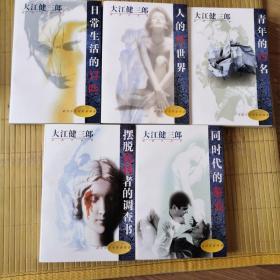 大江健三郎最新作品集《全5本合售》