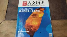 国家人文历史2014.23