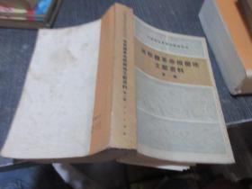 湘鄂赣革命根据地文献材料