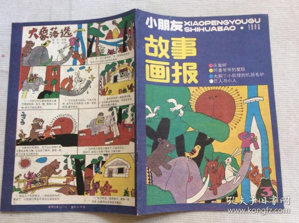 小朋友故事畫報1990年3期