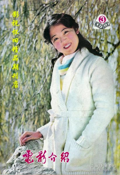 電影介紹 1981年3期 張瑜趙靜蓋克