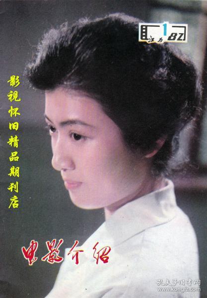 電影介紹 1982年1期 龔雪方舒