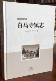 白马寺镇志