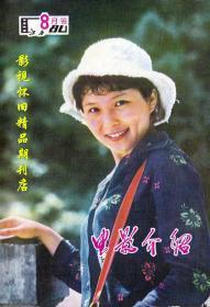 電影介紹 1981年8月號 李秀明唐國強李羚 《許茂和他的女兒們》(北影廠、八一廠)群星
