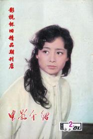 電影介紹 1981年2期 李秀明張瑜唐國強