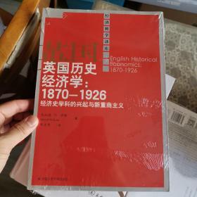 英国历史经济学:1870-1926——经济史学科的兴起与新重商主义