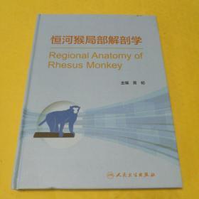 恒河猴局部解剖学