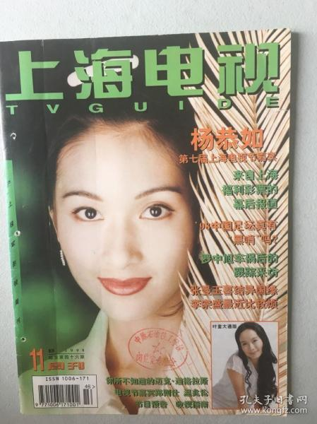 上海電視周刊   楊恭如  葉童  李若彤  張曼玉 溫兆倫  羅中旭