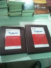 B747-89L机组使用手册(第一、二册)