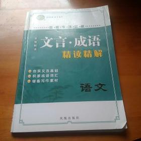 高考专项突破文言成语精读精解语文