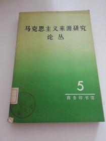 马克思主义来源研究论丛(5)