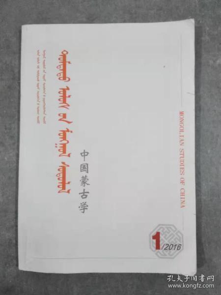 中國蒙古學2016年 第1期 蒙文