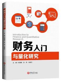 财务入门与量化研究(塑封)