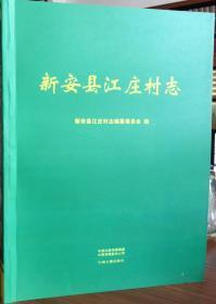 新安县江庄村志