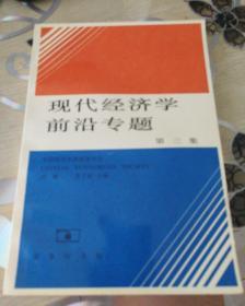 现代经济学前沿专题(第三集)