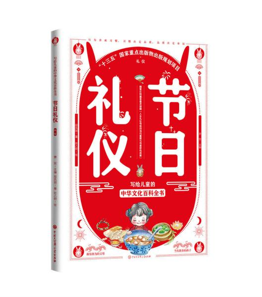 写给儿童的中华文化节日礼仪