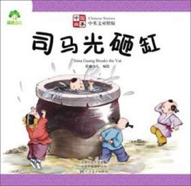 司马光砸缸(中英文对照版)/中国故事
