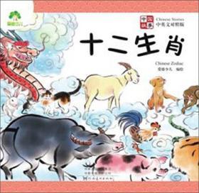 十二生肖(中英文对照版)/中国故事