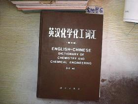 英汉化学化工词汇第三版.