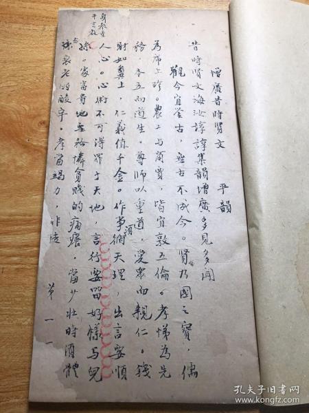 舊精抄《增廣昔時賢文》一冊全   并附批注    六十衰翁抄