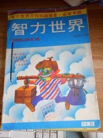 智力世界1985年(1-11)11本合售