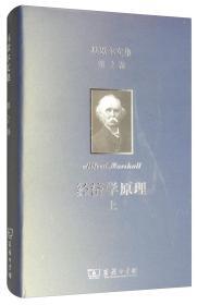 新书--马歇尔文集第2卷:经济学原理(上)(精装)