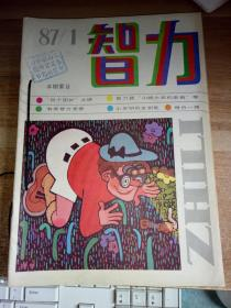 智力1987年(1-12)全年