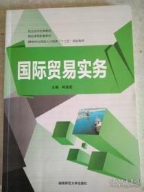 特价图书国际贸易实务 9787564823306