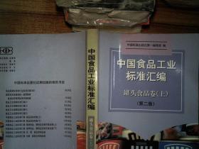 中国食品工业标准汇编.罐头食品卷 上  第二版