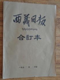 西藏日報1976年7月合訂本(藏文版)