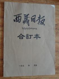 西藏日報1977年10月合訂本(藏文版)
