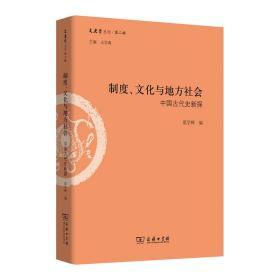 制度、文化与地方社会:中国古代史新探/文史哲丛刊第二辑