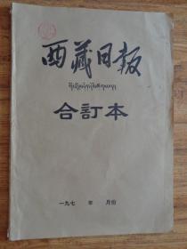 西藏日報1977年12月合訂本(藏文版)
