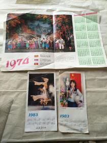 三張1974年話劇場景和83年運動員圖案的年歷合售