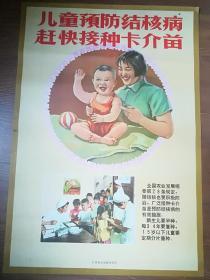五十年代江西省結核病防治所【兒童預防結核病·趕快接種卡介苗】宣傳畫