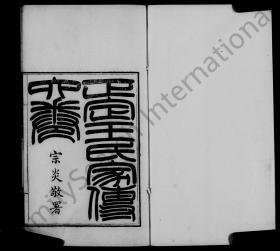 正定王氏家传 [6卷] 复印件