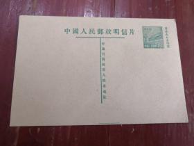 中国人民邮政明信片(全新)