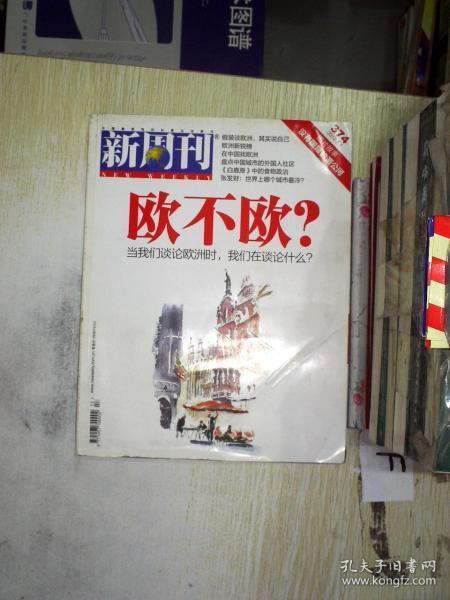 新周刊2012年第13期總第374