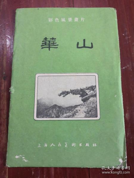 華山明信片(56年6張全)