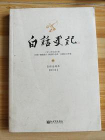 白话史记 白话全译本 修订版 中、下册