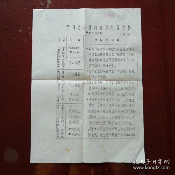 (北京)軋鋼廠政治處學習《反杜林論》總結安排材料1973年8月24日